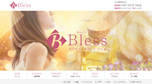 CLOSED! Bless ブレス