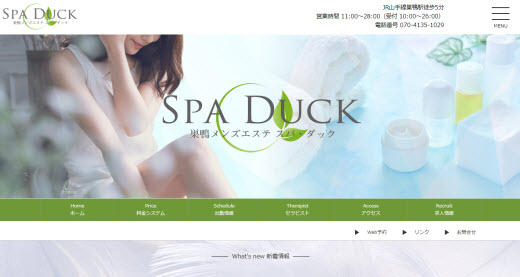 CLOSED! SPA DUCK スパダック