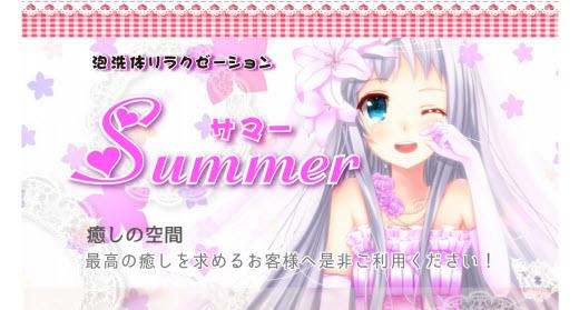 Summer サマー