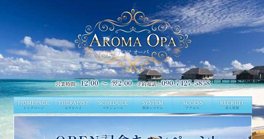 AROMA OPA アロマオーパ