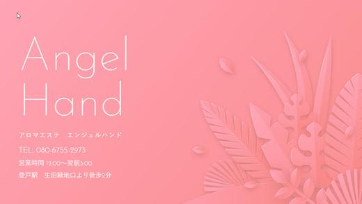 Angel Hand エンジェルハンド