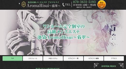 Aroma Hisui 翡翠