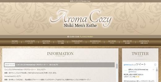 Aroma Cozy アロマコージー