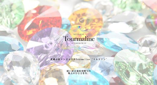Tourmaline トルマリン