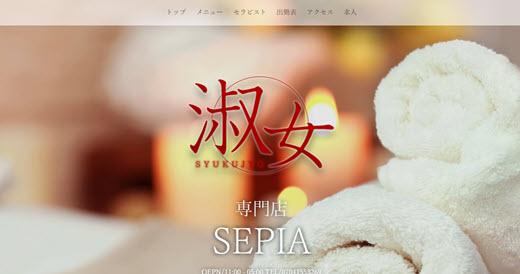 SEPIA セピア