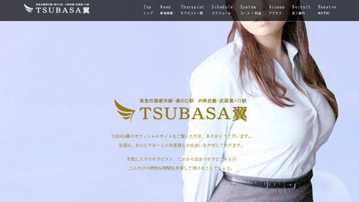 TSUBASA翼