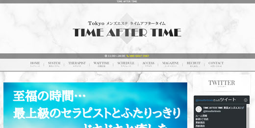 TIME AFTER TIME タイムアフタータイム