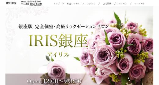 IRIS銀座