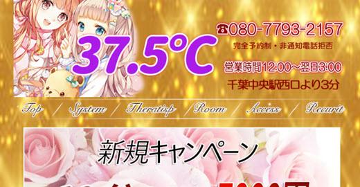 37.5℃