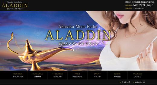 Aladdin アラジン