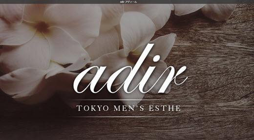 adir アディール