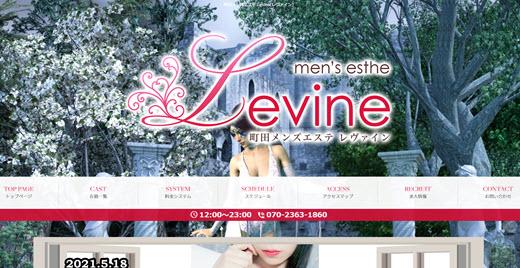 Levine レヴァイン