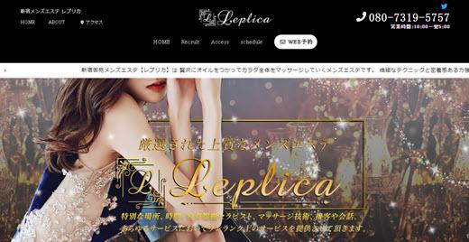 Leplica レプリカ